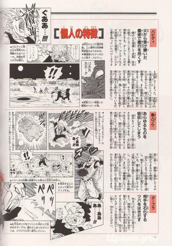 daizenshuu-04_page062_4896679700_o.jpg