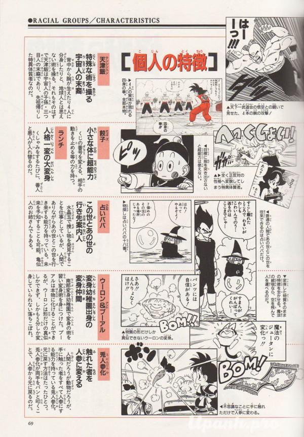 daizenshuu-04_page069_4896087357_o.jpg
