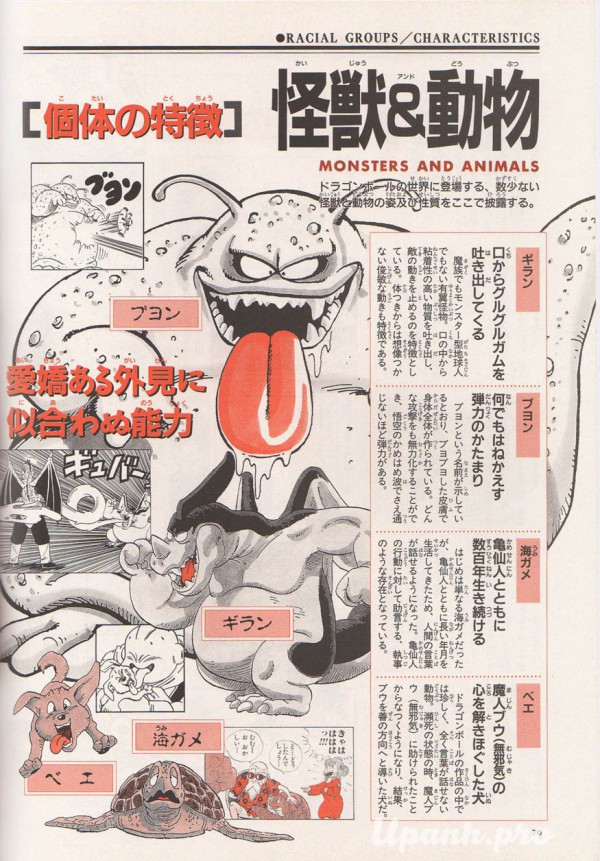 daizenshuu-04_page070_4896087653_o.jpg