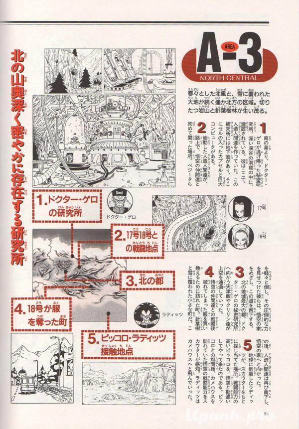 daizenshuu-04_page078_5233385924_o.jpg