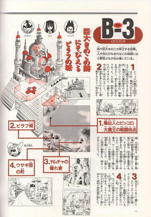 daizenshuu-04_page084_5233386494_o.jpg