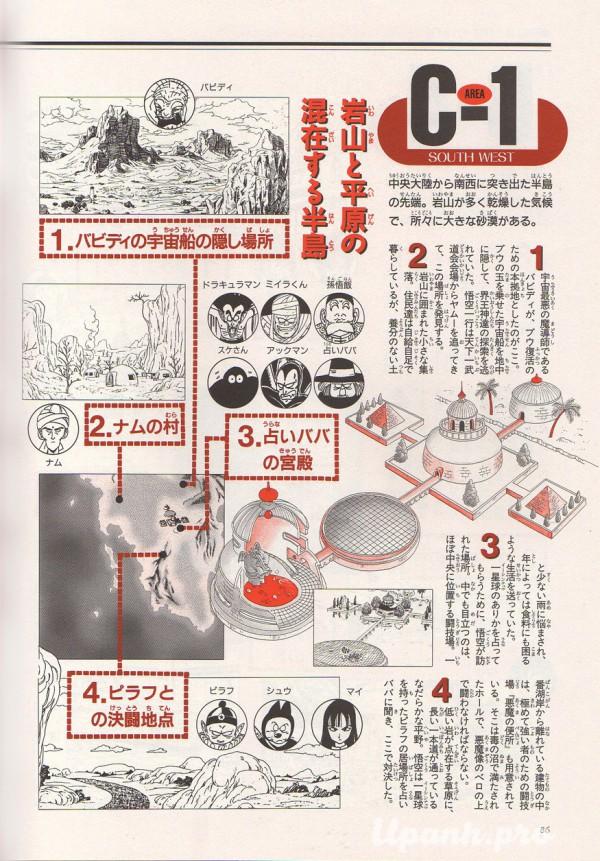 daizenshuu-04_page086_5386019953_o.jpg