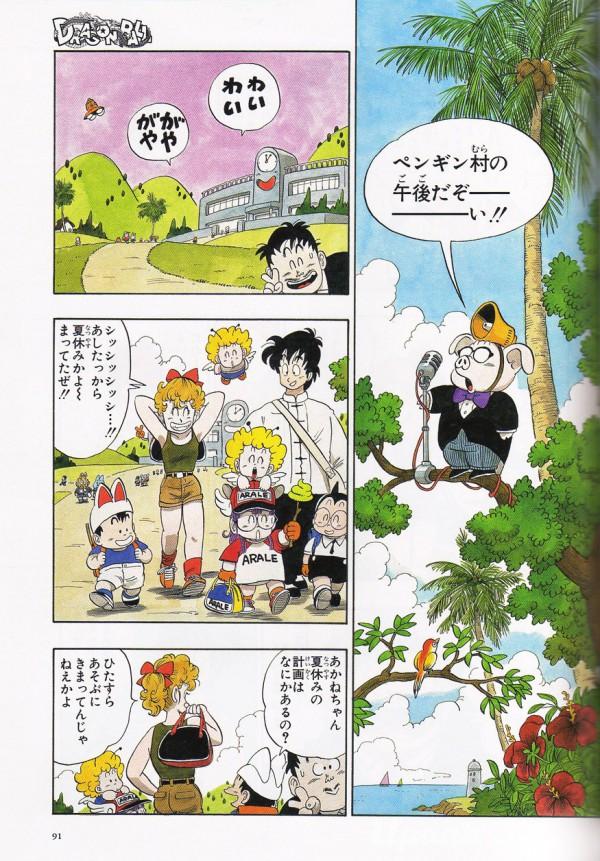 daizenshuu-04_page091_6265426504_o.jpg
