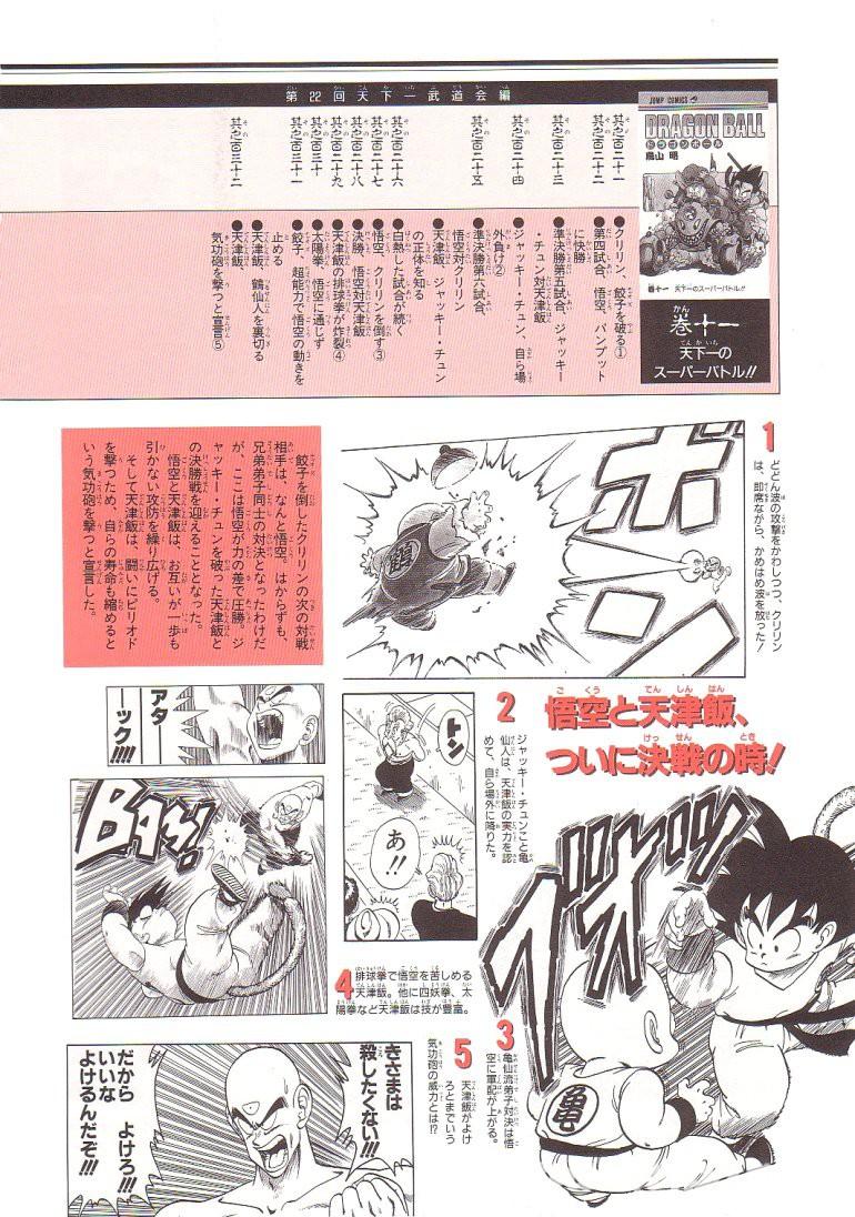 daizenshuu_02_page058_4932783715_o.jpg