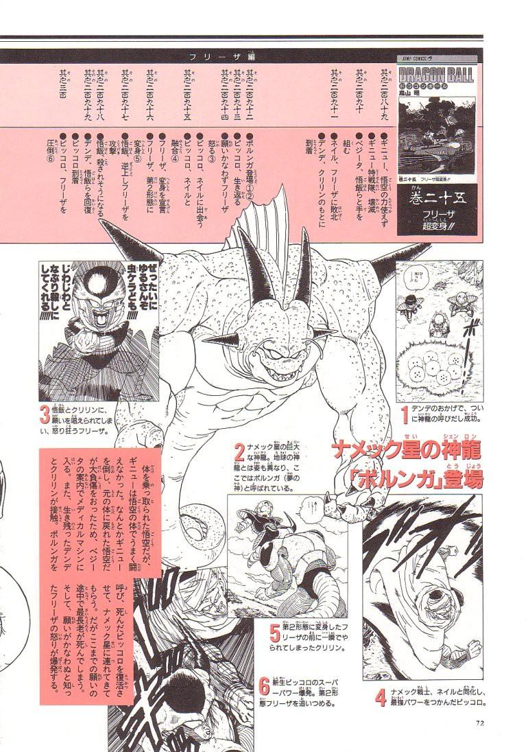 daizenshuu_02_page072_4939117260_o.jpg