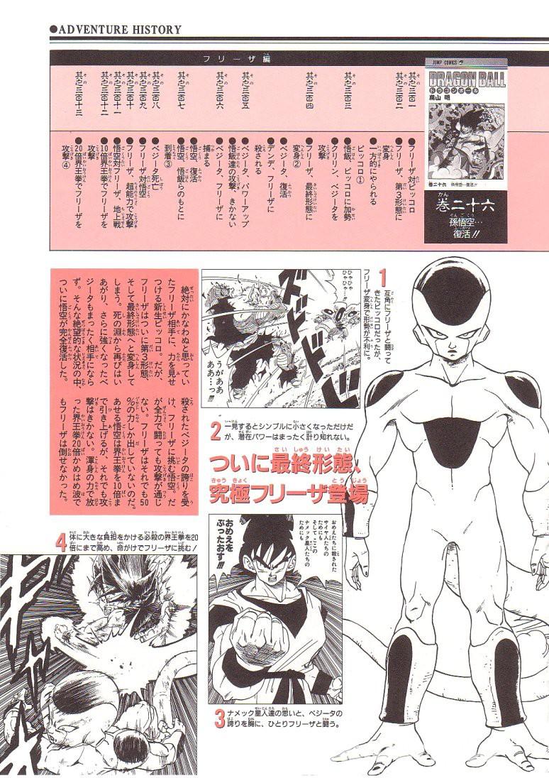 daizenshuu_02_page073_4938532555_o.jpg