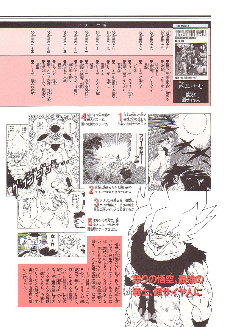 daizenshuu_02_page074_4939113508_o.jpg