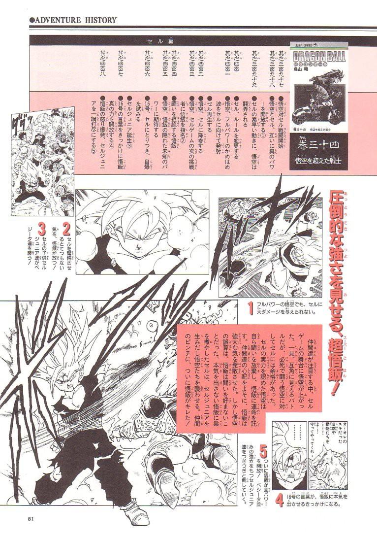 daizenshuu_02_page081_4939346711_o.jpg