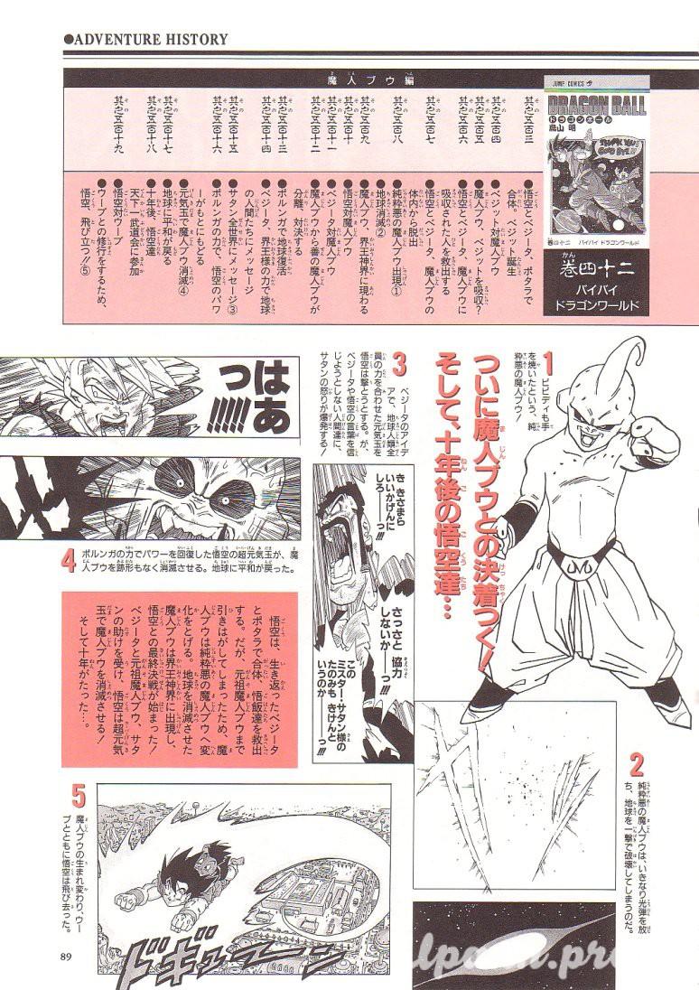 daizenshuu_02_page089_4939348983_o.jpg