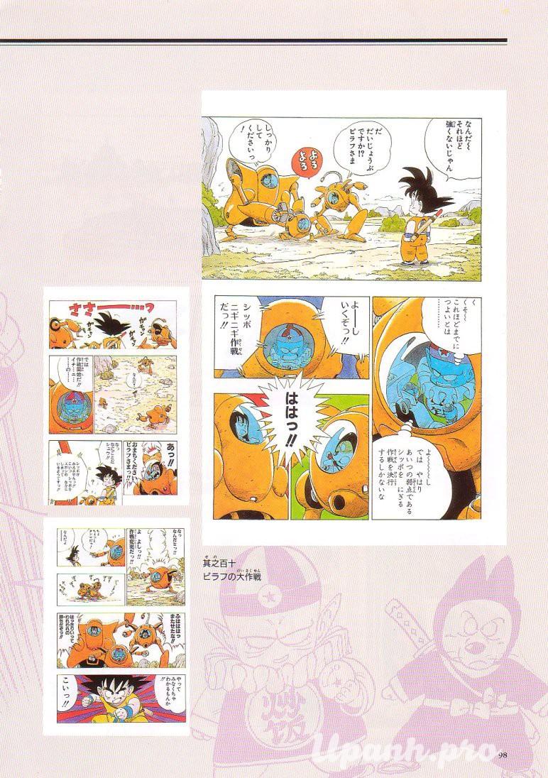 daizenshuu_02_page098_4945948176_o.jpg