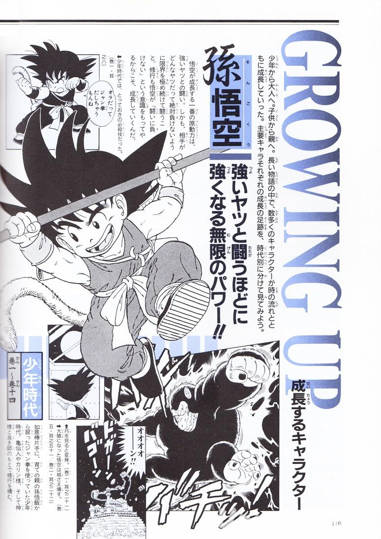 daizenshuu_02_page110_4954200089_o.jpg