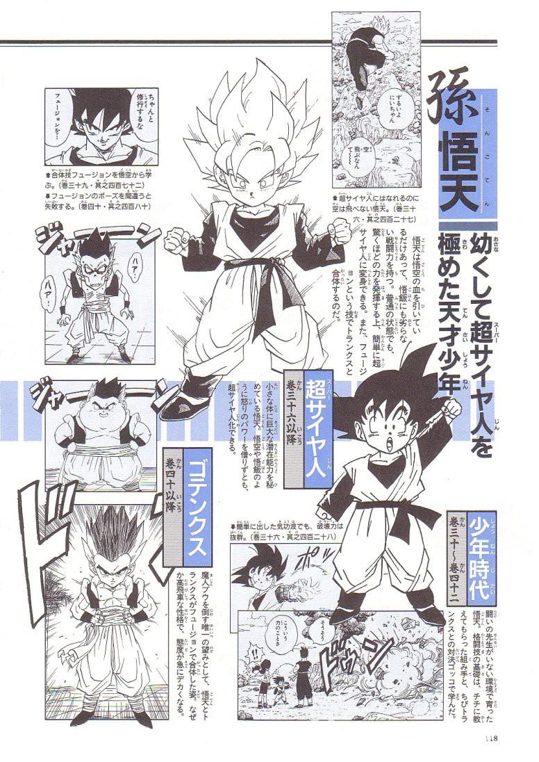 daizenshuu_02_page118_4954787788_o.jpg