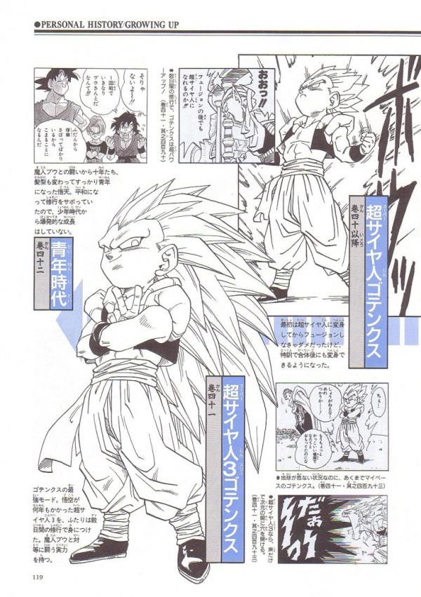 daizenshuu_02_page119_4954787974_o.jpg