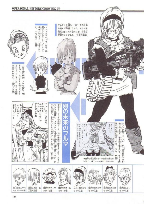 daizenshuu_02_page127_4962358182_o.jpg