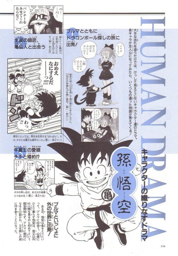 daizenshuu_02_page134_4962359516_o.jpg