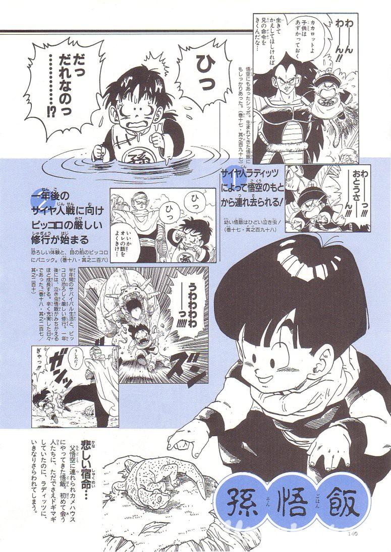 daizenshuu_02_page140_4961767319_o.jpg