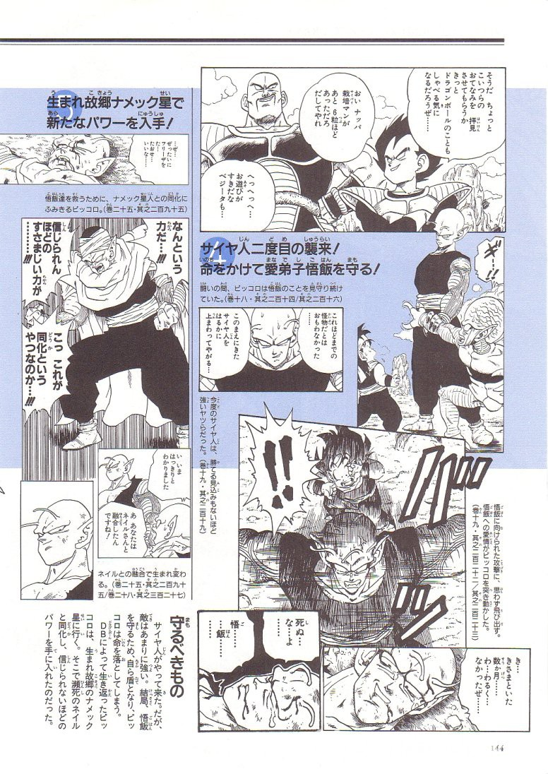 daizenshuu_02_page144_4962363892_o.jpg