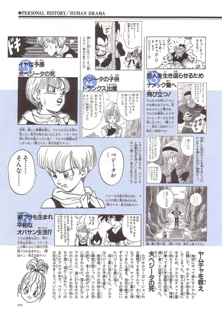 daizenshuu_02_page151_4966356203_o.jpg