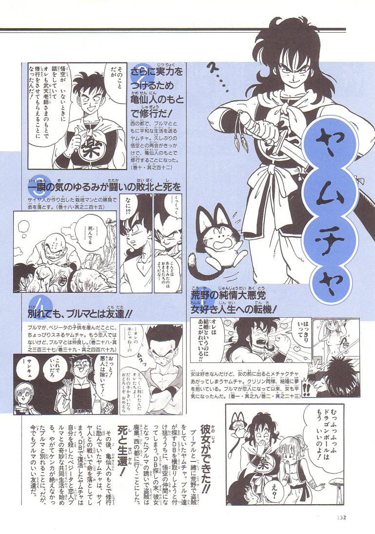 daizenshuu_02_page152_4966356471_o.jpg