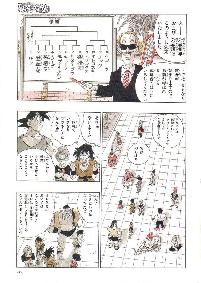 daizenshuu_02_page245_5079003212_o.jpg