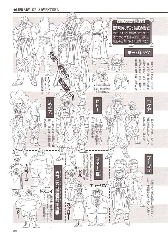 daizenshuu_06_page205_4869776603_o.jpg