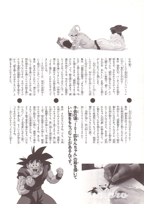 daizenshuu_06_page216_4870390506_o.jpg