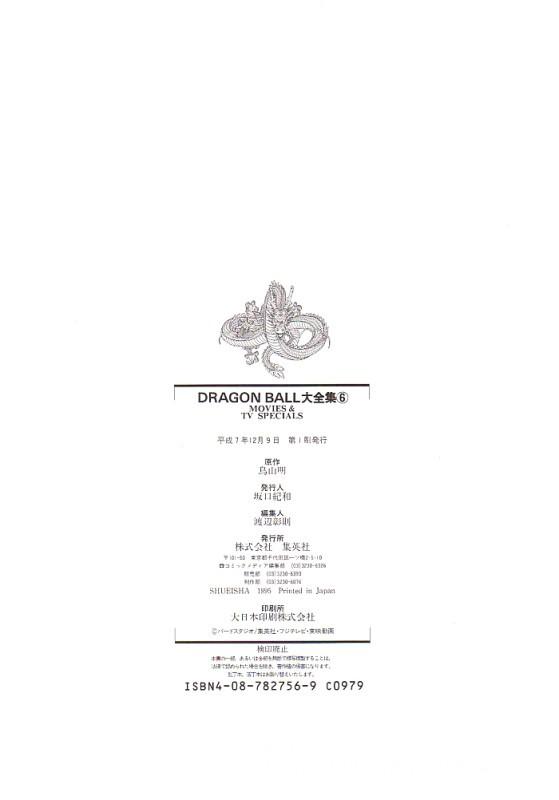 daizenshuu_06_page218_4870390824_o.jpg